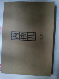 张睿:两掺儿艺术画笔记本