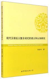 现代汉语反义复合词式的语义和认知研究