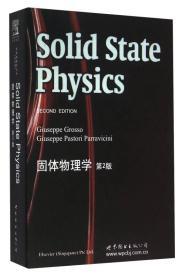 固体物理学第2版