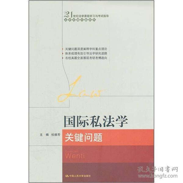 国际私法学关键问题