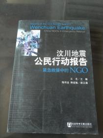 汶川地震公民行动报告:紧急救援中的NGO