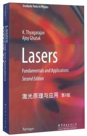 激光原理与应用(第2版)(影印版)(印)K.西格若简