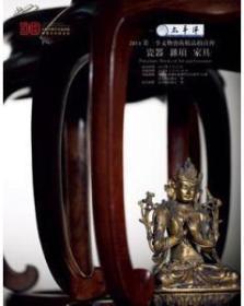 太平洋2014第一季文物艺术精品拍卖会 瓷器 杂项 家具