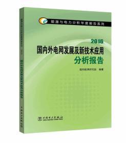 能源与电力分析年度报告系列 2016  国内外电网发展及新技术应用分析报告