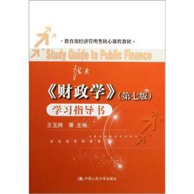《财政学》学习指导书(第七版)