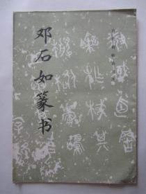邓石如篆书(历代碑帖法书选)
