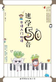 速学50音 日语入门物语