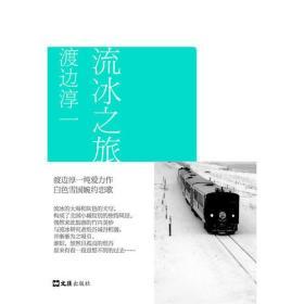 渡边淳一自选集:流水之旅