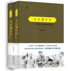 保证正版 行行重行行——中国城乡及区域发展调查 费孝通 群言出版社