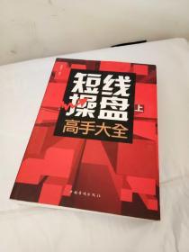 短线操盘高手大全(上册)