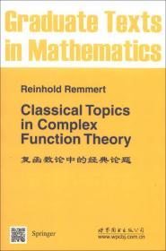 复函数论中的经典论题