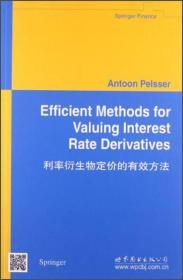 利率衍生物定价的有效方法