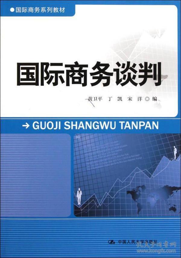 正版】国际商务谈判(国际商务系列教材)
