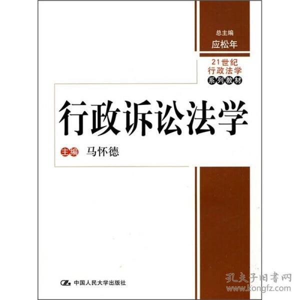 21世纪行政法学系列教材:行政诉讼法学