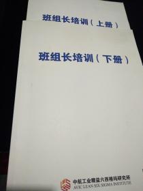 中航工业精益六西格玛研究所编  班组长培训 上下册