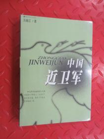 中國近衛軍(最新修訂版)   全新塑封