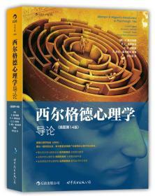 西尔格德心理学导论(第14版)
