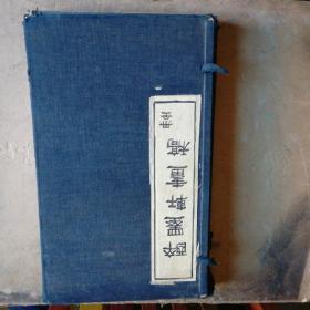 续集醉墨轩画稿 (一函4册全)民国十九年初版