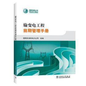 输变电工程前期管理手册