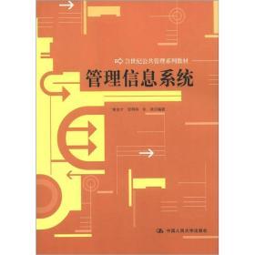 管理信息系统/21世纪公共管理系列教材