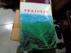 中国城乡行车指南(大本详细 )8开