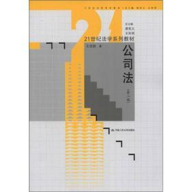 公司法(第2版)/21世纪法学系列教材