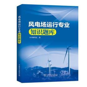 风电场运转专业知识题库