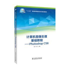 """""""十三五""""普通高等教育本科规划教材 计算机图像处理基础教程——Photoshop CS6"""
