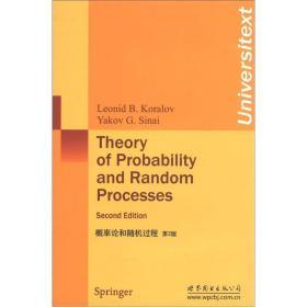 概率论和随机过程