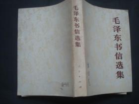 毛泽东书信选集。大32开...