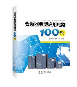 变频器典型应用电路100例