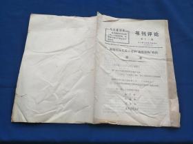 """书刊评论 1974年第十三期  狠批宣扬孔孟之道的""""通俗读物""""特辑"""