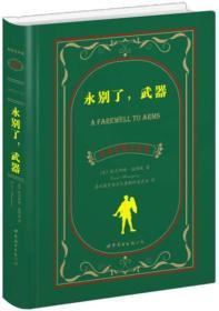 名著典藏:永别了,武器(中英对照全译本) 海明威 世界图书出版公司 2012年06月01日 9787510044755
