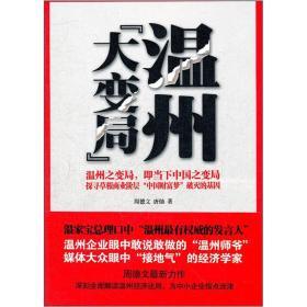 中国财富梦:温州大变局