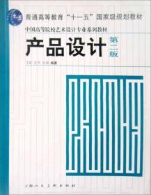 中国高等院校艺术设计专业系列教材:产品设计(第2版)