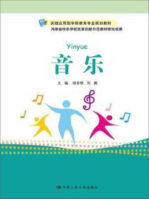 音乐(实践应用型学前教育专业规划教材;湖南省特色学校改革创新示范教材研究成果)