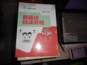 新世纪韩国语系列教程:韩国语精读教程