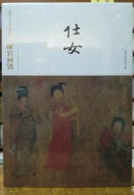 中国历代名画类编系列:故宫画谱·仕女