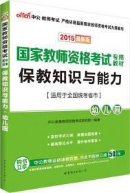 2013中公版保教知识与能力幼儿园:保教知识与能力·幼儿园