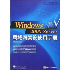 Windows 2000 server局域网架设使用手册