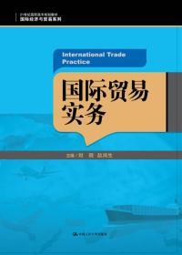 """国际贸易实务(21世纪高职高专规划教材·国际经济与贸易系列;""""十二五""""职业教育国家规划教材)"""