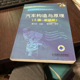 汽车构造与原理.上册,发动机(面向21世纪课程教材.汽车类教学改革规划教材)