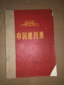 中国地图册 (平装本)馆藏