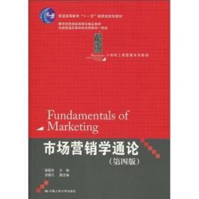 市场营销学通论  郭国庆 第四版 9787300113722 中国人民大学出版社