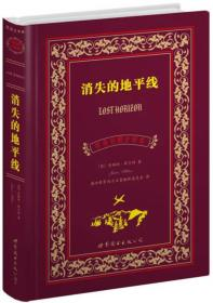 世界名著典藏系列:消失的地平线(中英对照全译本)