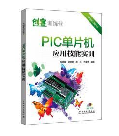创客训练营 PIC单片机应用技能实训