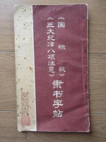 《国际歌》《三大纪律八项注意》隶书字帖(刘炳森)