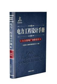 电力工程设计手册18火力发电厂消防设计