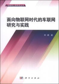 物联网工程研究丛书:面向物联网时代的车联网研究与实践