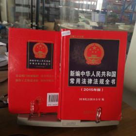 9787509357842  新编中华人民共和国常用法律法规全书(2015年版)(总第二十三版)